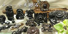 チベット天眼石