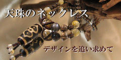 天珠のネックレス