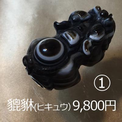 画像1: オリジナルオーダー 天眼石 貔貅 ペンダントトップ