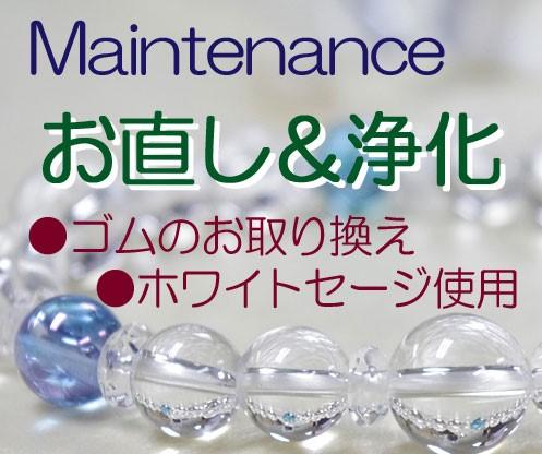 画像1: メンテナンス【お直し×浄化】ゴムタイプ (1)