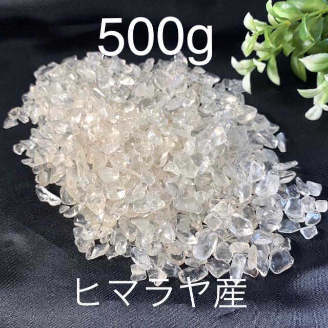 画像1: ヒマラヤ水晶サザレ石 A マニカラン鉱山産 天然石・部屋の浄化に! (1)