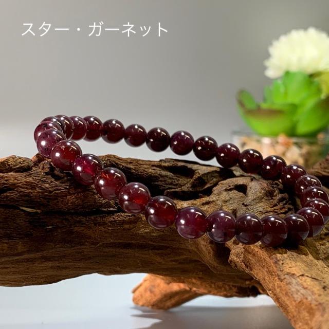 画像1: スター・ガーネット 信頼と愛・不安定感の解消・お守り・血液の流れ・出産 天然石 (1)