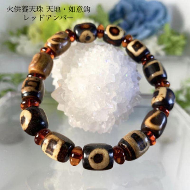 画像1: 火供養天珠 天地・如意鈎・レッドアンバー バルト海産 チベット密教 天然石 (1)